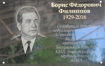 Открытие памятной доски известному астраханскому детскому неврологу Борису Фёдоровичу Филиппову, приуроченное к его 90-летию