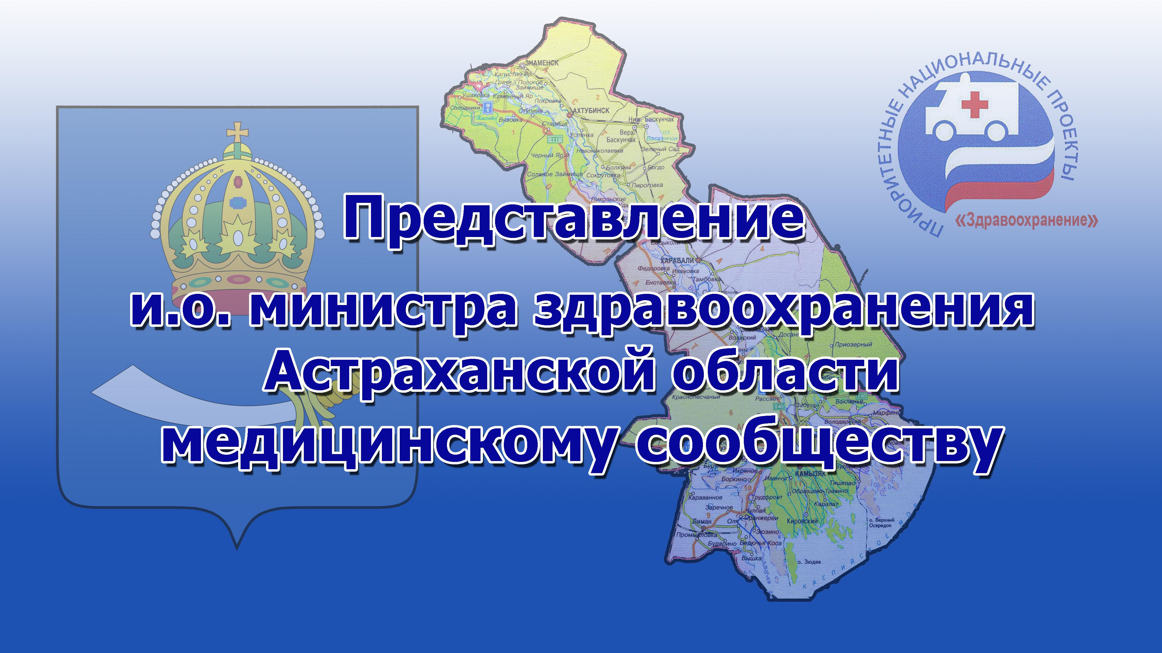 Видео-сюжет о представлении  и.о. министра здравоохранения АО Ф.В.Орлова медицинскому сообществу в Астраханском ГМУ