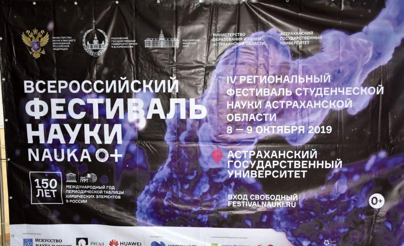 IV Региональный фестиваль студенческой науки «Наука 0 +»
