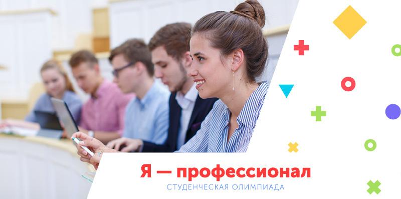 Поторопись стать участником Всероссийской студенческой олимпиады «Я – профессионал»!