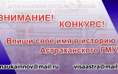 Конкурс на лучший гимн Астраханского ГМУ