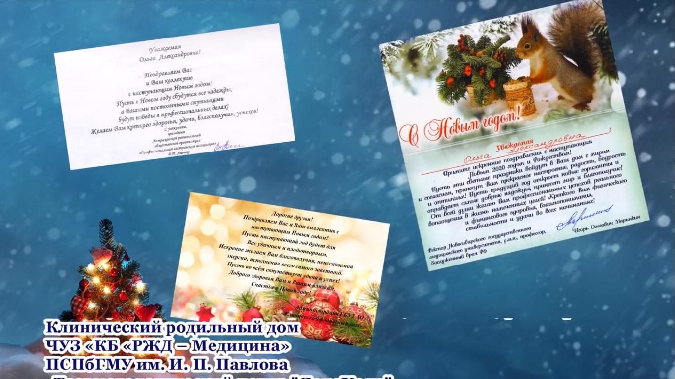 Новогодние поздравления для Астраханского ГМУ