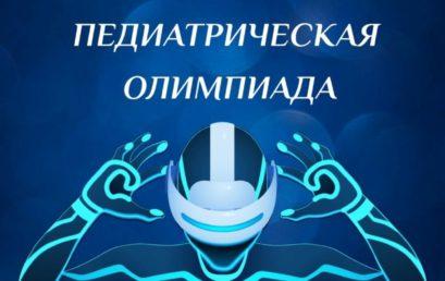 Открытие  Студенческой Педиатрической Олимпиады
