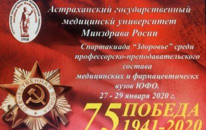 Ежегодная Спартакиада среди профессорско-преподавательского состава медицинских и фармацевтических вузов ЮФО