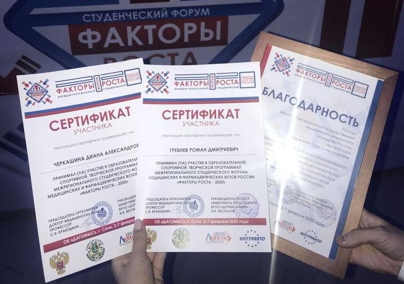 Активисты Астраханского ГМУ приняли участие в Межрегиональном студенческом форуме  «Факторы роста – 2020»
