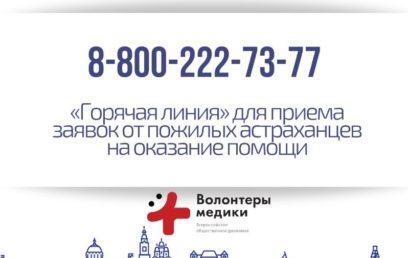 Студент Астраханского ГМУ назначен руководителем волонтерского штаба