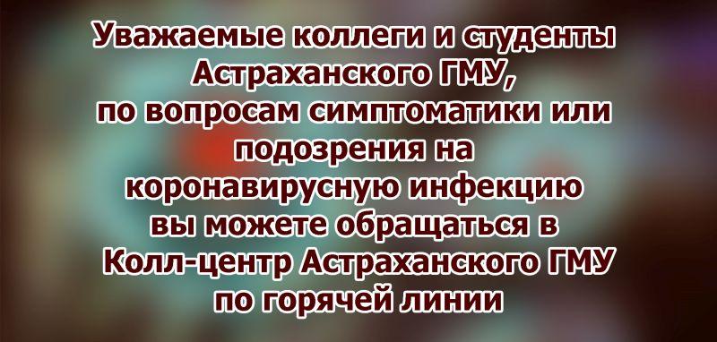 Телефоны колл-центра Астраханского ГМУ