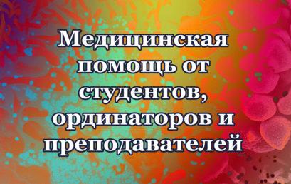 О роли Астраханского ГМУ в борьбе с коронавирусом. Выпуск от 8 апреля
