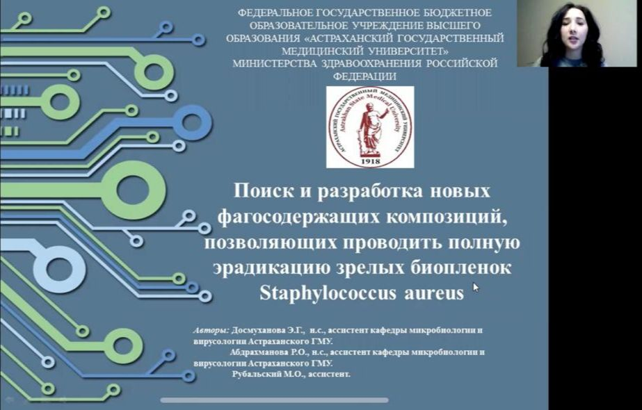 Онлайн конференция с вузами-партнерами
