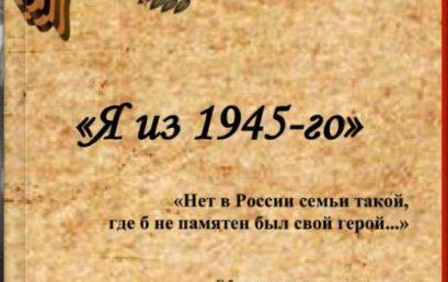 «Я из 1945-го»