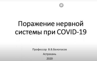 Поражение нервной системы при COVID – 19