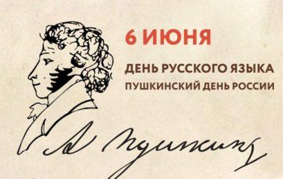 Славим живое русское слово!