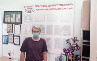 Состоялось заседание Президиума обкома Профсоюза Астраханского ГМУ