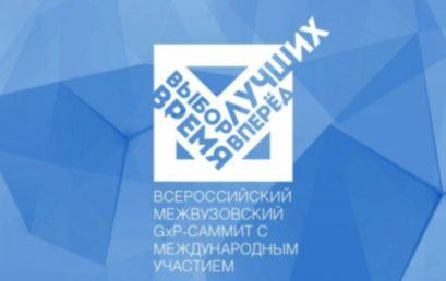 IV Международный межвузовский GxP-саммит «Выбор лучших. Время вперед»