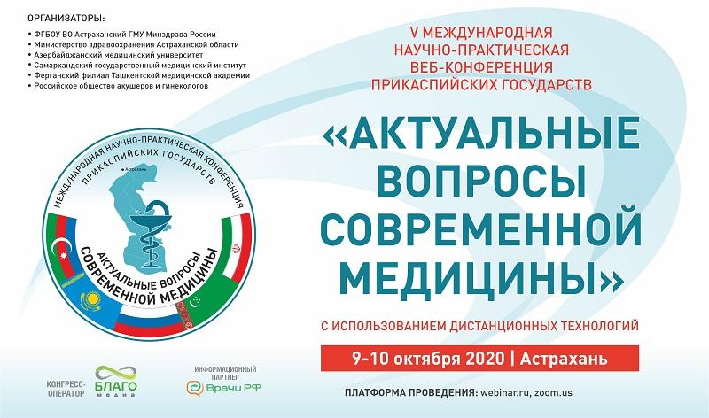 Приглашаем к участию в V международной научно-практической веб-конференции Прикаспийских государств