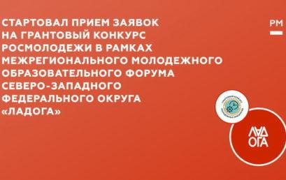 Грантовый конкурс Росмолодежи в рамках Межрегионального молодежного образовательного форума СЗФО «Ладога»,