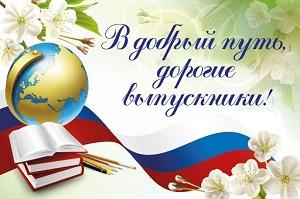Поздравление выпускникам от министра здравоохранения  М.А. Мурашко
