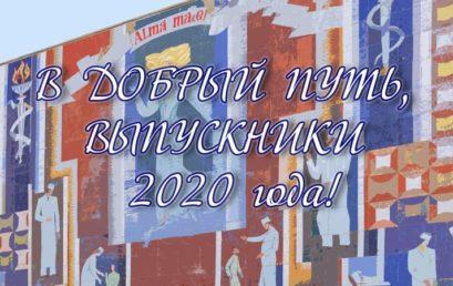 Поздравление ректора Астраханского ГМУ выпускникам 2020