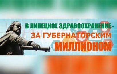 """Региональная программа """"Губернаторский миллион"""""""