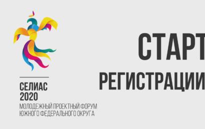 «СЕЛИАС-2020»: старт приёма заявок на грантовый конкурс Росмолодёжи.