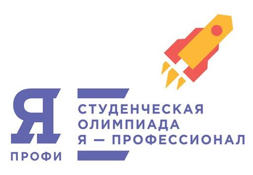 Всероссийская студенческая олимпиада «Я —профессионал»