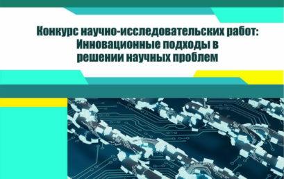 Внимание! «Конкурс научно-исследовательских работ: фундаментальные и прикладные аспекты развития современной науки»