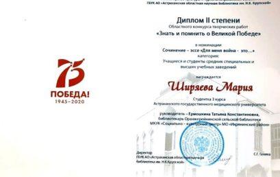 Студентка АстраханскогоГМУ стала обладателем диплома II степени областного конкурса «Знать и помнить о Великой Победе»