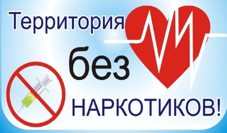 «Астрахань – территория без наркотиков!»