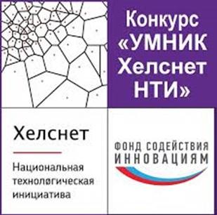 Конкурс «УМНИК-ХЕЛСНЕТ»
