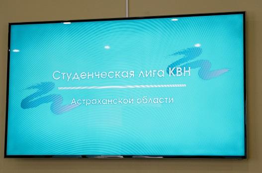Студенческая лига КВН Астраханской области снова в сборе