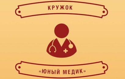Вниманию учащихся школ! Заседание кружка «Юный медик»