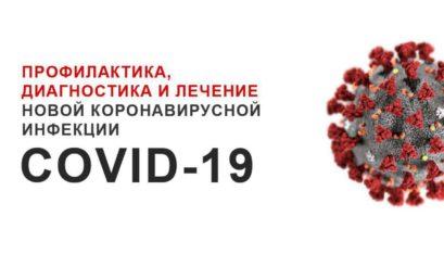 ПРОФИЛАКТИКА, ДИАГНОСТИКА И ЛЕЧЕНИЕ НОВОЙ КОРОНАВИРУСНОЙ ИНФЕКЦИИ COVID-19