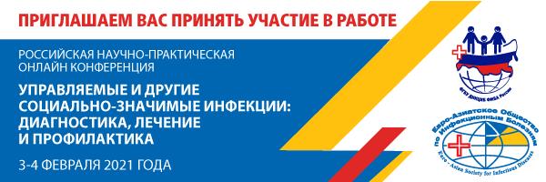 Российская научно-практическая онлайн конференция «Управляемые и другие социально-значимые инфекции: диагностика, лечение и профилактика»