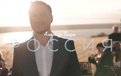 Видеоклип «Россия» Александра Тыщика