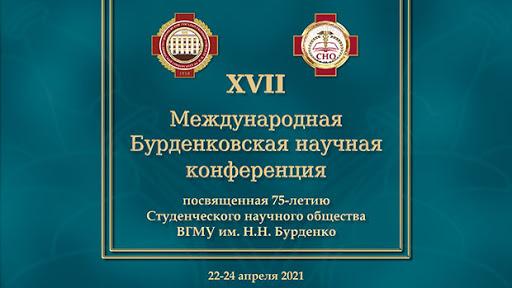 XVII Международная Бурденковская научная конференция