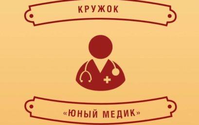 Первые шаги к мечте: заседание кружка «Юный медик»