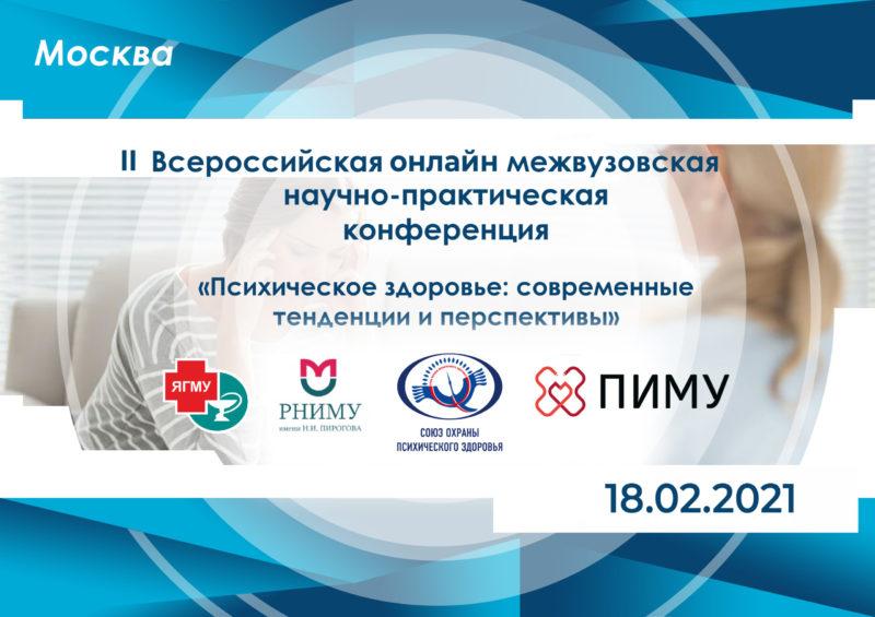 II Всероссийская онлайн межвузовская научно-практическая конференция с международным участием «Психическое здоровье: современные тенденции и перспективы»