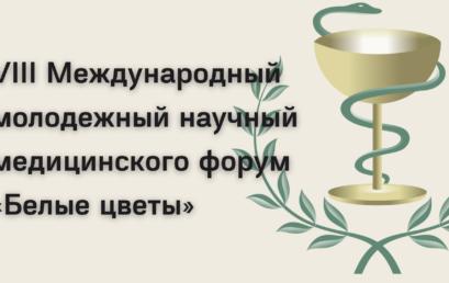 VIII Международный молодежный научный медицинского форум «Белые цветы»