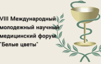 """Приглашение на VIII Международный молодежный научный медицинский форум """"Белые цветы"""""""