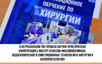 В Астраханском ГМУ прошла научно-практическая конференция с мастер-классом «Малоинвазивные, эндоскопические и симуляционные технологии в хирургии и колопроктологии»
