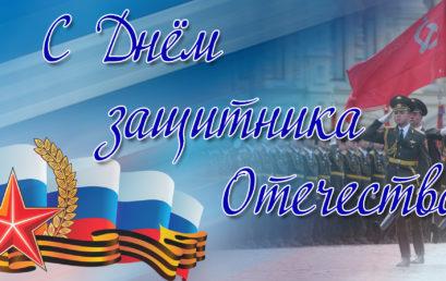 Поздравление ректора О.А. Башкиной с 23 февраля!