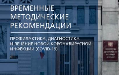 Минздрав России опубликовал 10 версию методрекомендаций по коронавирусу