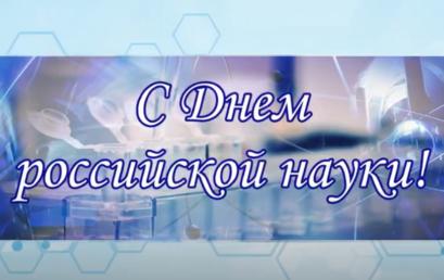 Поздравление с Днем науки от сотрудников Астраханского ГМУ