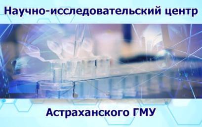 Научно-исследовательскому центру Астраханского ГМУ 1 год!