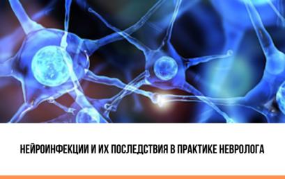 """Лекция """"Нейроинфекции и их последствия в практике невролога"""""""