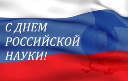 Поздравление ректора профессора О.А. Башкиной с Днем науки