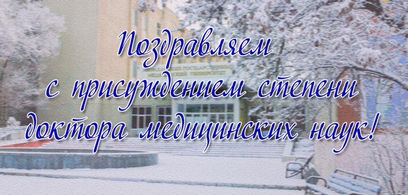 Поздравляем Мясоедову Екатерину Игоревну!