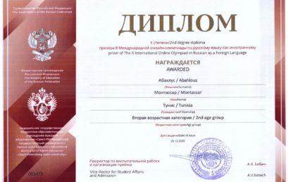 Победитель II Международной онлайн-олимпиады по русскому языку как иностранному