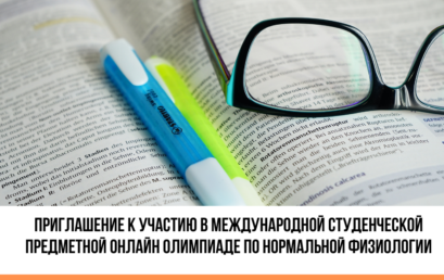 Приглашение к участию в Международной студенческой предметной онлайн олимпиаде по нормальной физиологии
