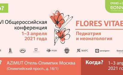 VI Общероссийская конференция «FLORES VITAE. Педиатрия и неонатология»